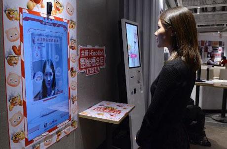 kfc_china_baidu_face_recognition
